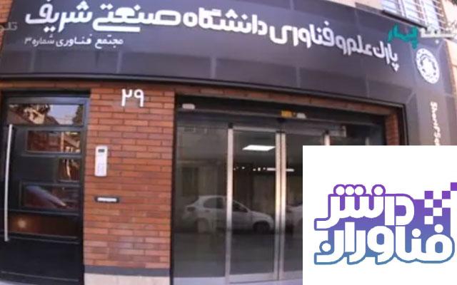 پارک علم و فناوری شریف در شبکه چهار سیما
