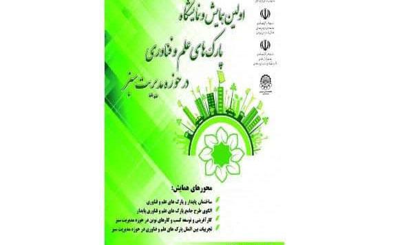 حضور واحدهای فناور پارک شریف در نمایشگاه مدیریت سبز