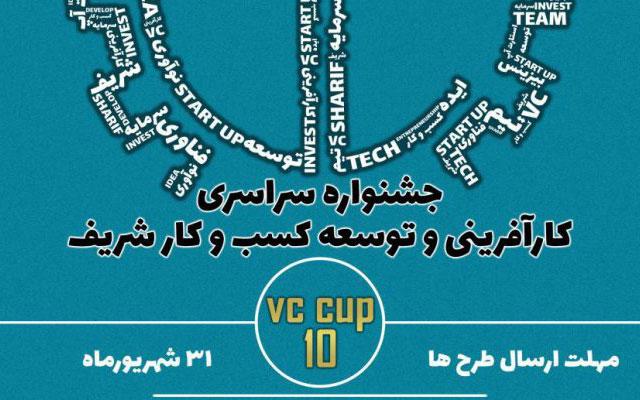 دهمین جشنواره سراسری کارآفرینی و توسعه کسبوکار شریف