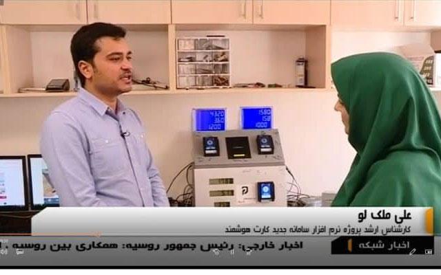 معرفی شرکت دانش افزار ناورن شریف در خبر صدا وسیما