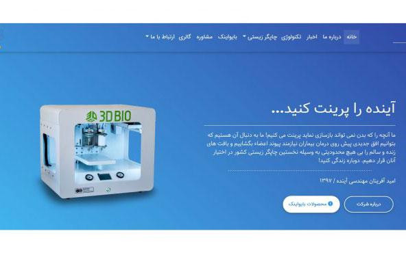 چاپگرهای زیستی سهبُعدی شرکت امیدآفرینان مهندسی آینده