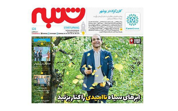 گفتگوی رئیس پارک علم و فناوری شریف در هفته نامه شنبه