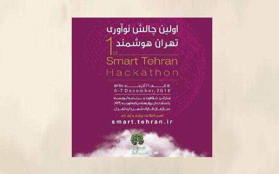 پارک علم و فناوری شریف در نمایشگاه و مسابقه چالش نوآوری تهران هوشمند