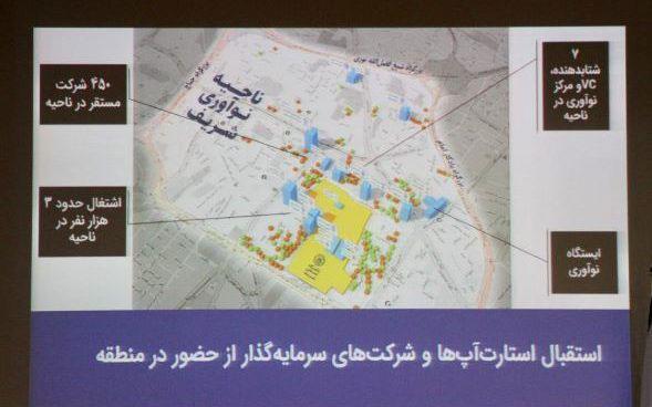 رویداد ناحیه نوآوری شریف در خبرگزاری صدا و سیما