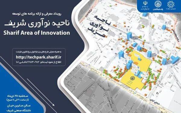رویداد ناحیه نوآوری شریف