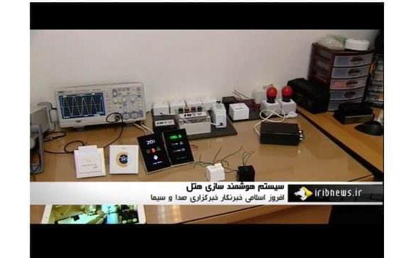 گزارش خبری از شرکت Iotech شتابدهنده پارک شریف