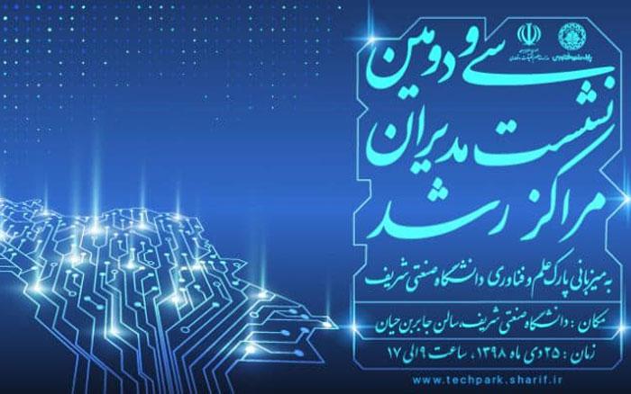 سی و دومین نشست مدیران مراکز رشد به میزبانی پارک علم و فناوری شریف برگزار می شودسیودومین نشست مدیران مراکز رشد واحدهای فناور دانشگاههای سراسر کشور