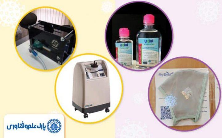 معرفی برخی از محصولات واحدهای فناور پارک علم و فناوری شریف در زمینه مبارزه با بیماری کرونا