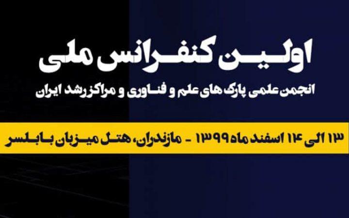 اولین کنفرانس ملی انجمن علمی پارکهای علم و فناوری و مراکز رشد ایران برگزار خواهد شد.