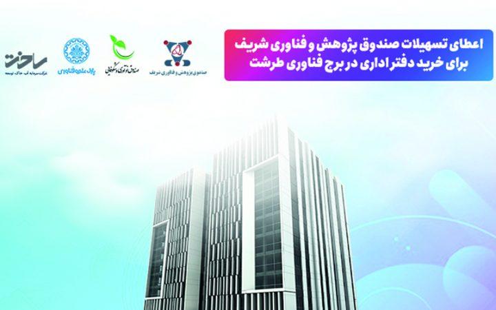 اعطای تسهیلات صندوق پژوهش و فناوری شریف برای خرید دفتر اداری در برج فناوری طرشت