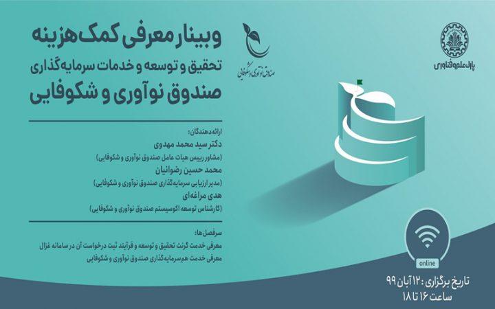 وبینار معرفی کمک هزینه تحقیق، توسعه و خدمات سرمایهگذاری صندوق نوآوری و شکوفایی