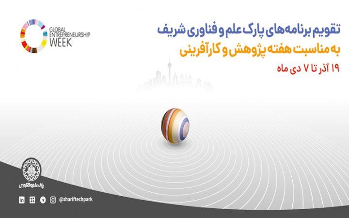 تقویم برنامههای پارک علم و فناوری شریف به مناسبت هفته پژوهش و فناوری
