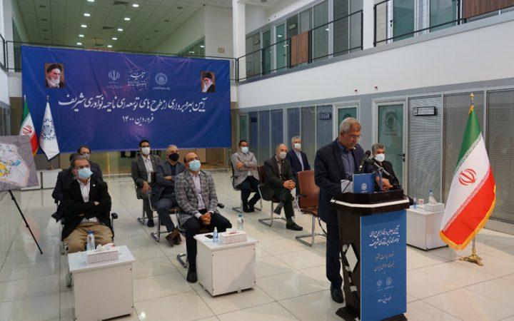 مراسم رونمایی از طرحهای توسعهای ناحیه نوآوری شریف برگزار شد.