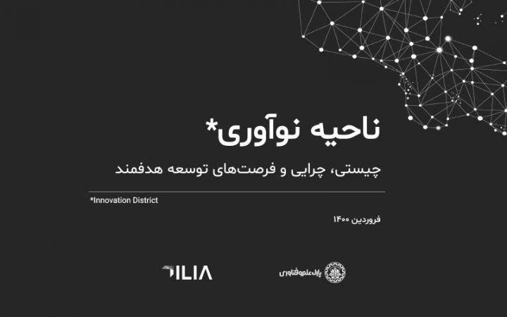 توسعه نوآوری در حوالی دانشگاه صنعتی شریف