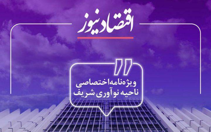 ویژهنامه پارک علم و فناوری شریف با محوریت ناحیه نوآوری شریف منتشر شد