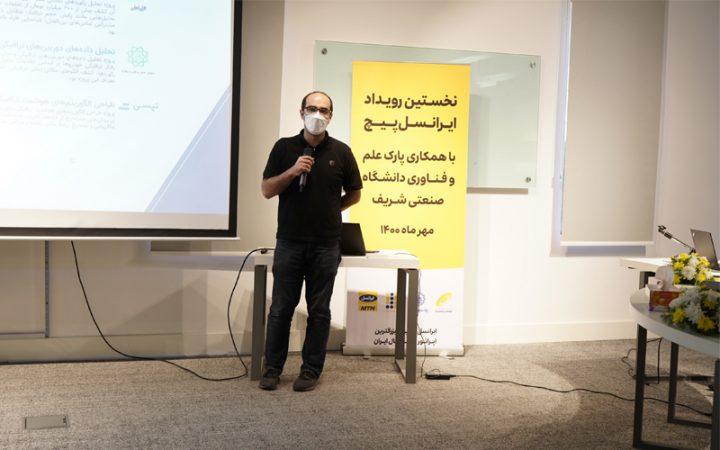 حمایت از کسبوکارهای دیجیتال در رویداد «ایرانسلپیچ»